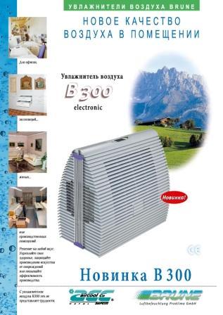 Увлажнитель воздуха Brune B300