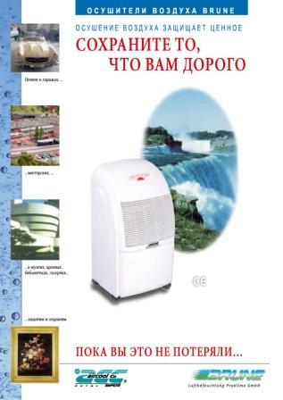 Осушители воздуха Brune